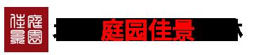 木塑地板厂家_材料-北京庭园佳景园林科技